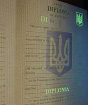 Диплом - специальные знаки в УФ (Дубляны)